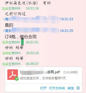 客户通过采购网成功订购上海古朵伊红染色液
