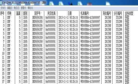 维融JBYD-N11(A)点钞扎把一体机|昆明维融点钞机|维融点扎一体机