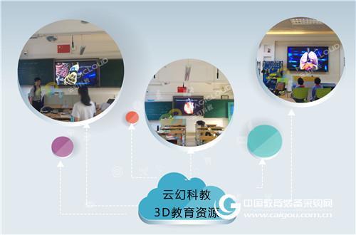 深圳蛇口学校:探索3D资源共享建设智慧校园