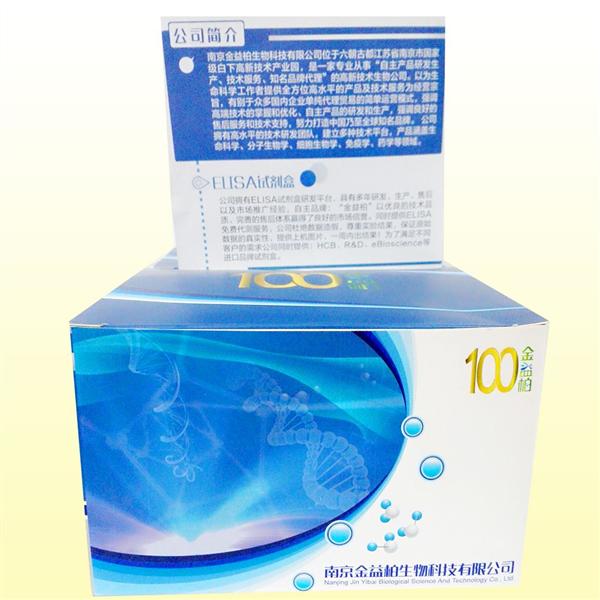 大鼠半胱氨酸蛋白酶-3ELISA试剂盒
