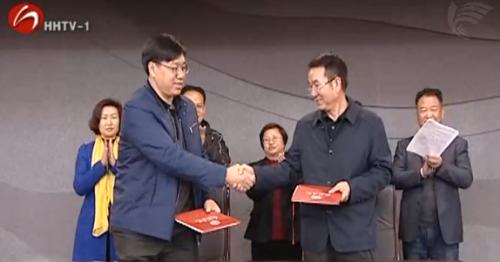 云南红河广播电视台与红河学院签订合作