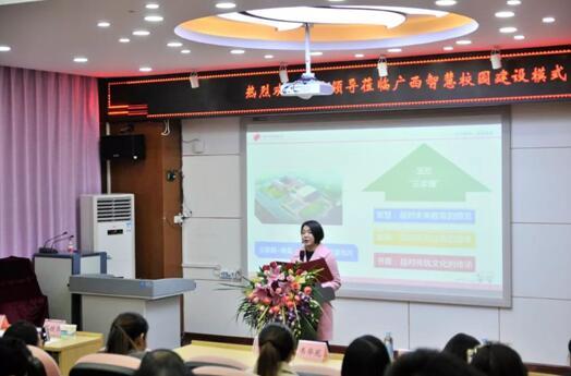 广西首届智慧校园建设模式百校交流研讨会