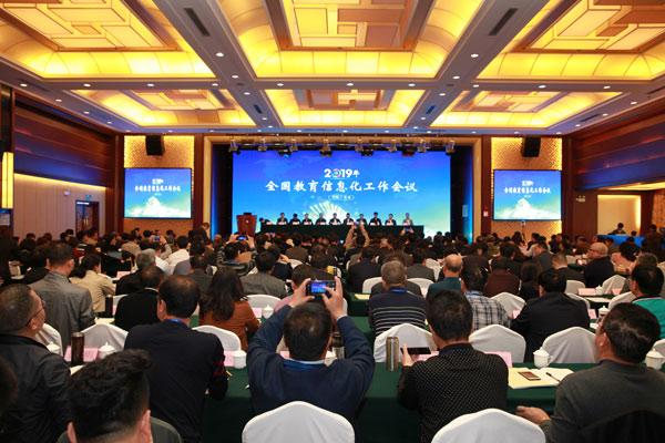 2019年全国教育信息化工作会议今日在昆明召开