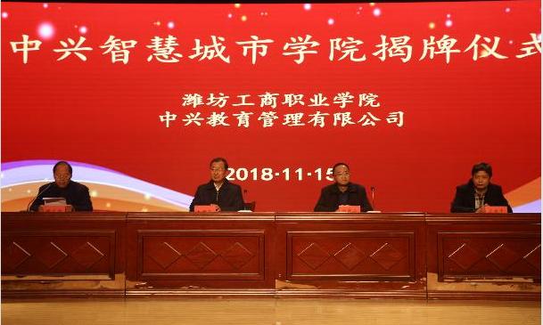 潍坊工商职业学院中兴智慧城市学院揭牌