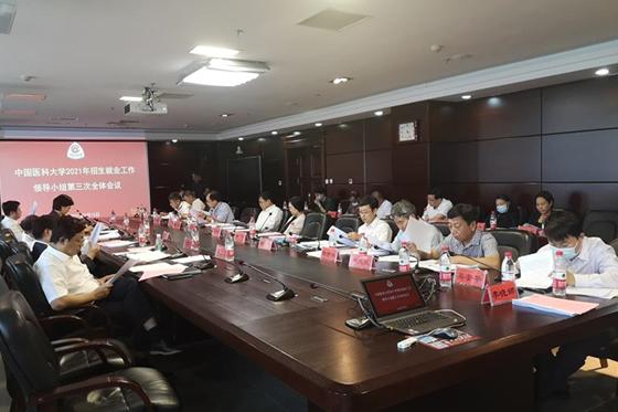 中国医科大学召开招生就业工作领导小组2021年第三次全体会议