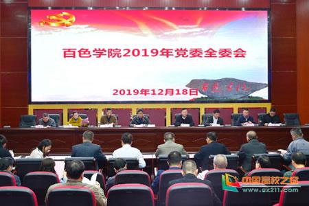 百色学院党委召开2019年党委全委会