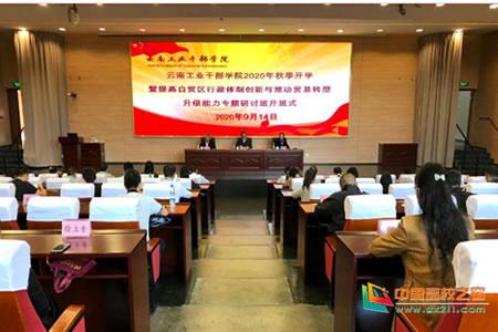云南工业干部学院在昆明理工大学举行秋季学期开学典礼