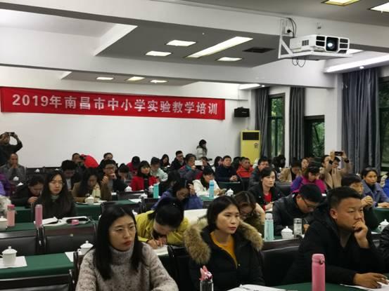 南昌市举办2019年中小学实验教学培训